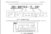 新风光JD-BP33-160F低压变频器使用说明书