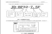 新风光JD-BP32-350F低压变频器使用说明书