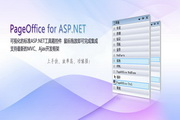 PageOffice for ASP.NET免费版