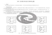 聚仁DY-38电压继电器使用说明书