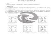 聚仁DY-36电压继电器使用说明书