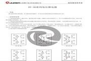 聚仁DY-34电压继电器使用说明书