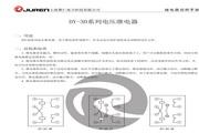 聚仁DY-33电压继电器使用说明书