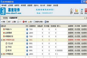 嘉宝商家联盟管理系统软件