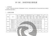 聚仁DY-27C电压继电器使用说明书