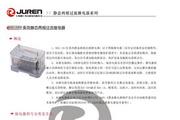 聚仁RGL-16两相过流继电器使用说明书