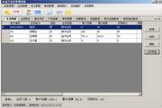 晶艺美发管理系统 免费普及版 2.3