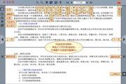 2014年对外汉语教师资格笔记和习题电子书