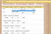 彩蝶网上评教软件 15.01