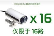 深圳致安视监控软件专家 6.9.2.1
