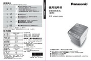 松下XQB65-F646U洗衣机使用说明书