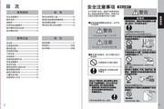 松下XQB85-H8031洗衣机使用说明书