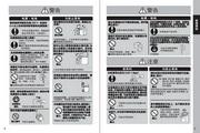松下XQB85-H8041洗衣机使用说明书
