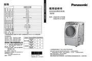 松下XQG70-V7258洗衣机使用说明书
