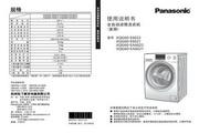 松下XQG60-EA6022洗衣机使用说明书