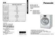 松下XQG60-E6022洗衣机使用说明书
