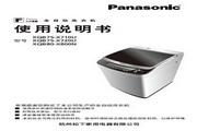 松下XQB75-X710U洗衣机使用说明书