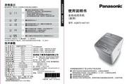 松下XQB75-HA7141洗衣机使用说明书