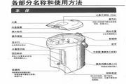 象印CV-CSQ30真空保温电热水瓶使用说明书