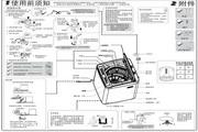 海尔XQBM33-1688洗衣机使用说明书