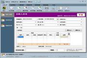 小兵库房管理系统 4.0