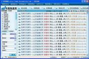 物流配货软件 1.0.2.2