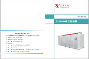 富凌DZB10HV-1250/T100变频器使用说明书