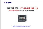 英威腾GD10-2R2G-2变频器说明书