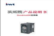 英威腾GD200-5R5G/7R5P-4变频器说明书