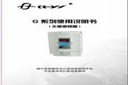 日虹CHRH-422GEE变频器使用说明书