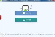 赤兔Android8000 11.3