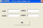 快速取系统信息软件 1.8