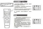 创维25T66AA(4T36机芯)彩电使用说明书