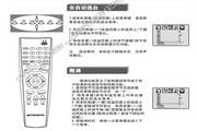 创维21TM9000(3T36机芯)彩电使用说明书