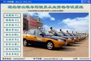 湖北省出租车驾驶员从业资格考试系统 1.0