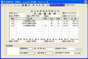 佳易饲料ERP管理系统