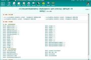 2015北京导游资格考试基础知识题库