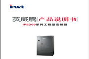 英威腾IPE2000-96-0400-6工程型变频器说明书