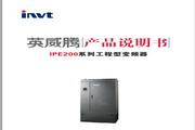 英威腾IPE2000-96-0630-6工程型变频器说明书