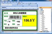LabelRender条码标签设计打印软件 2.1