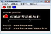 桌面屏幕录像软件 4.1
