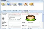 一卡易家政服务行业会员管理软件 2.0