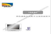 创维15AAC(8TT1机芯)彩电使用说明书