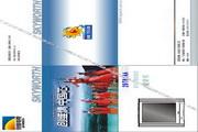 创维29T61AA(5P30机芯)彩电使用说明书
