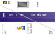 创维29T68AA(5T36机芯)彩电使用说明书