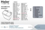 海尔XPB85-L227HS关爱洗衣机使用说明书