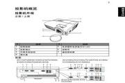 宏基S1213Hn投影机使用说明书