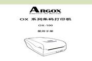 立象OX-100条码打印机使用说明书
