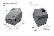 立象OS-214NU条码打印机使用说明书