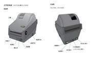 立象OS-314plus条码打印机使用说明书